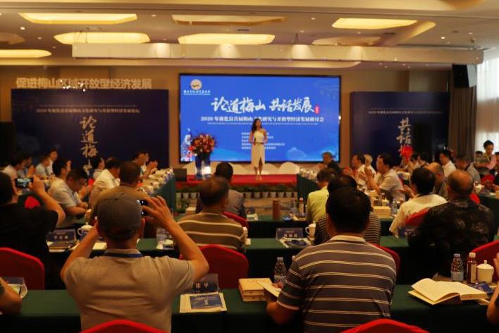 2020年新化县首届梅山文化研究与开放型经济发展研讨会顺利举行