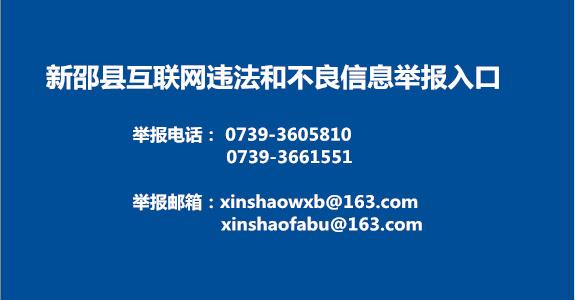 新邵县互联网违法和不良信息举报入口
