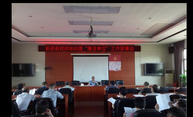 """新邵县财政局多措并举推动""""廉洁单位""""创建走深走实"""