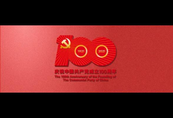 直播 邵阳市庆祝建党100周年首场新闻发布会