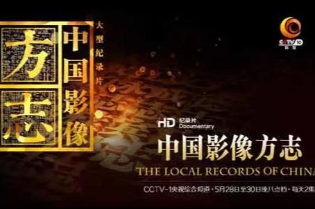 預告丨今晚,央視將播出《中國影像方志》澧縣篇!  澧縣融媒  昨天