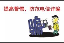 湖南省反电诈宣传系列微视频 第3集