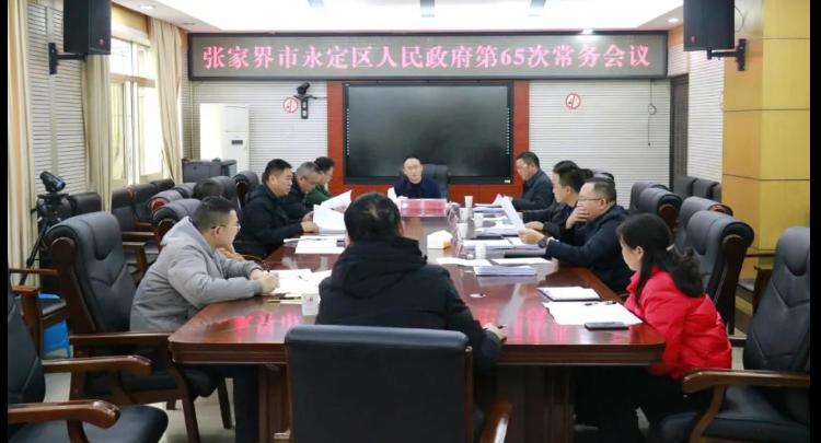 永定区人民政府召开第65次常务会议
