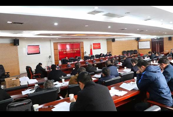 永定区人民政府召开第67次常务会议