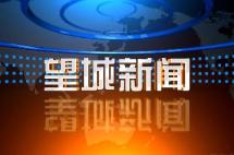 2021年04月14日 望城新闻
