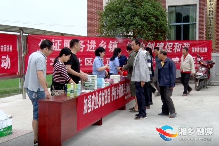 湘乡开展农村法治宣传教育月活动