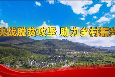 专题片 | 决战脱贫攻坚 助力乡村振兴