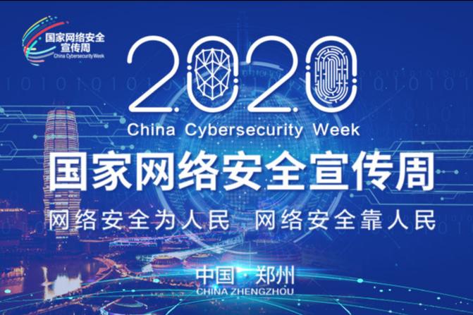 专题    2020国家网络安全宣传周
