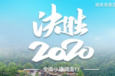 专题    决胜2020——全面小康湖南行