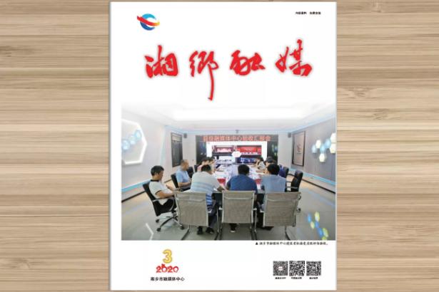 《湘乡融媒》2020年第三期