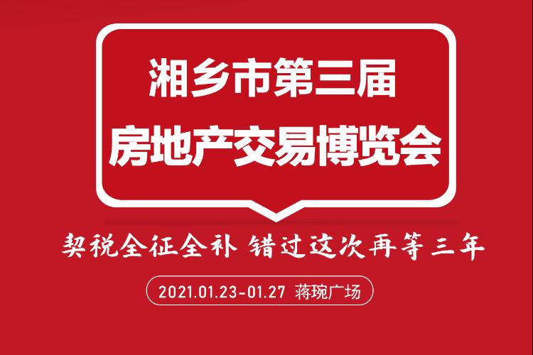 专题   湘乡市第三届房地产交易博览会