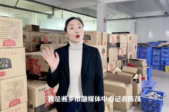 """短视频   记者带岗""""云招聘""""——湘乡市澳泉食品有限公司"""