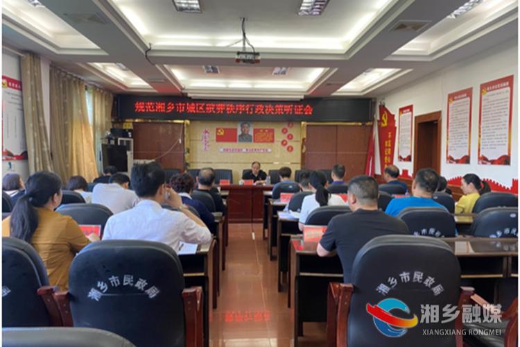 湘乡召开城区殡葬秩序行政决策听证会