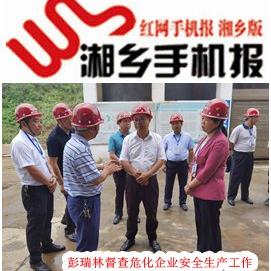 8月10日湘乡手机报
