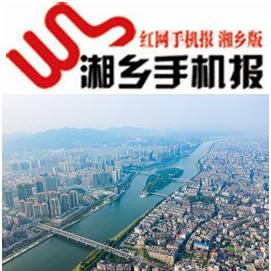 8月11日湘乡手机报