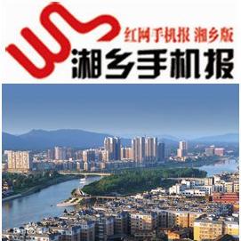 8月12日湘乡手机报