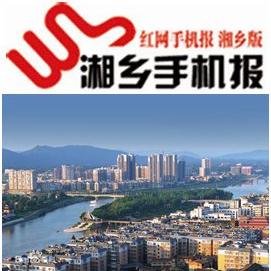 8月13日湘乡手机报