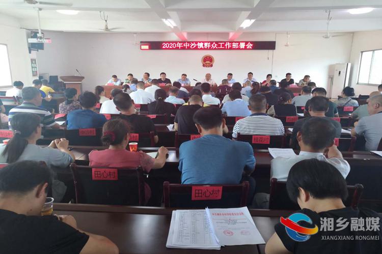 中沙镇:强化网格化管理  扎实做好群众工作