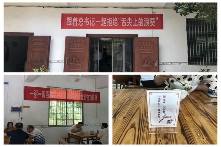 """栗山镇:践行""""光盘行动"""" 打造节约型机关食堂"""