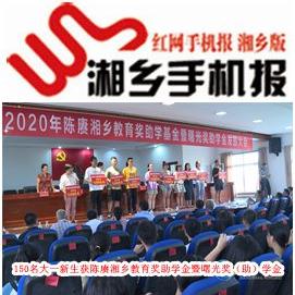 8月24日湘乡手机报