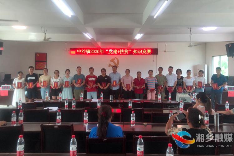 中沙镇:以赛促学 党建扶贫双推进