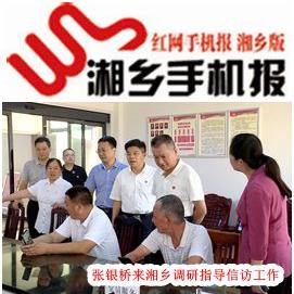 8月28日湘乡手机报