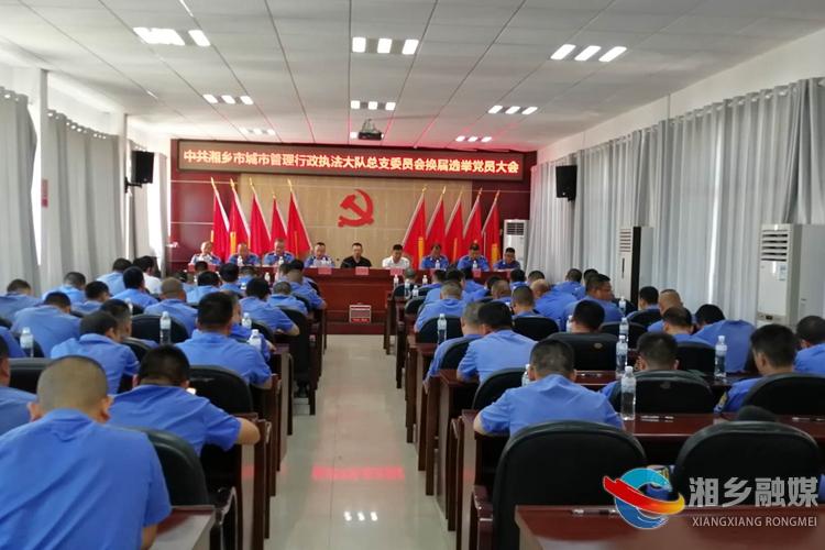 城管局:执法大队选举产生新一届总支委员会