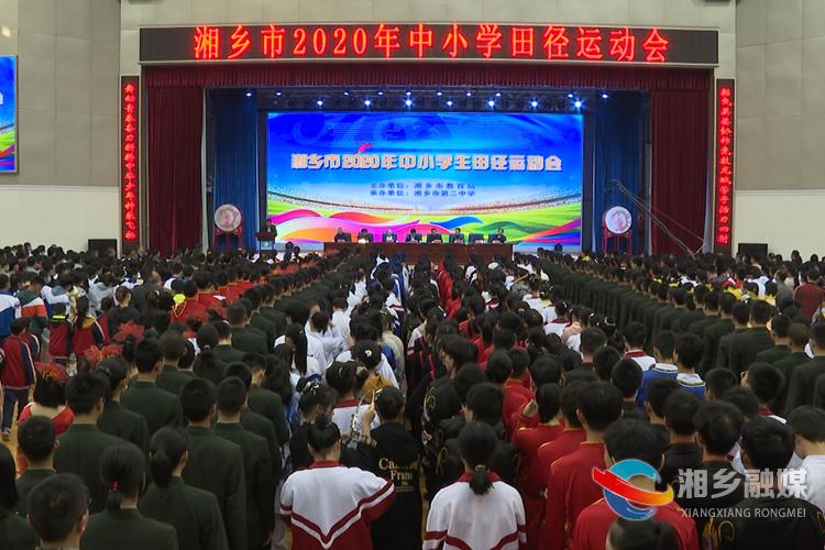 湘乡市2020年中小学生田径运动会开幕