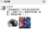 女子一口气买20000顶头盔!想大赚一笔,结果…