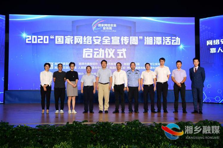 """2020""""国家网络安全宣传周""""湘潭活动在湘乡启动"""