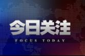 3152万元!湘乡这个建设项目将获中央和省级专项配套投资