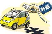关于限期领取出租车行业油补和退税费的通告
