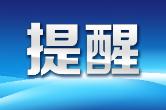 湖南人还能安心嗦粉么?刚刚,省疾控中心专家发布重要提醒!