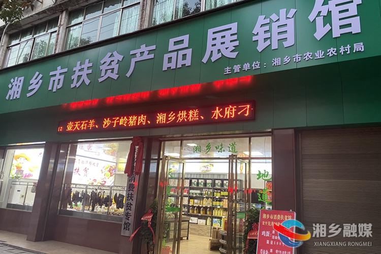 湘乡市消费扶贫产品展销馆开馆