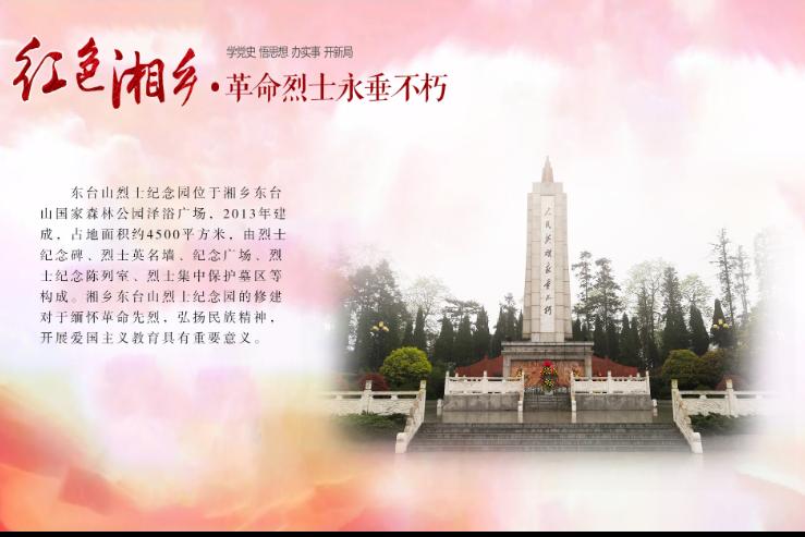 长图 | 党史学习 红色湘乡(八):革命烈士永垂不朽