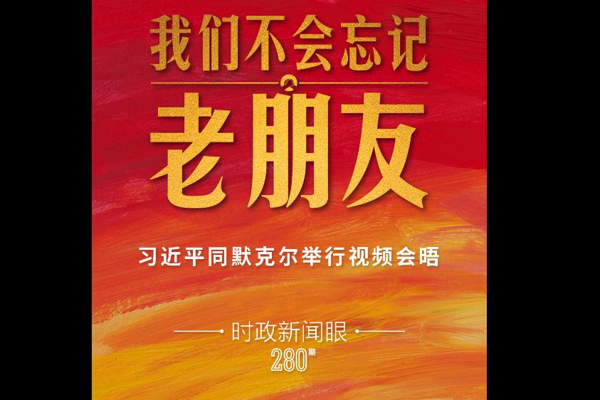 """时政新闻眼丨一次特殊的视频会晤,习近平为""""老朋友""""谈起这句中国名言"""