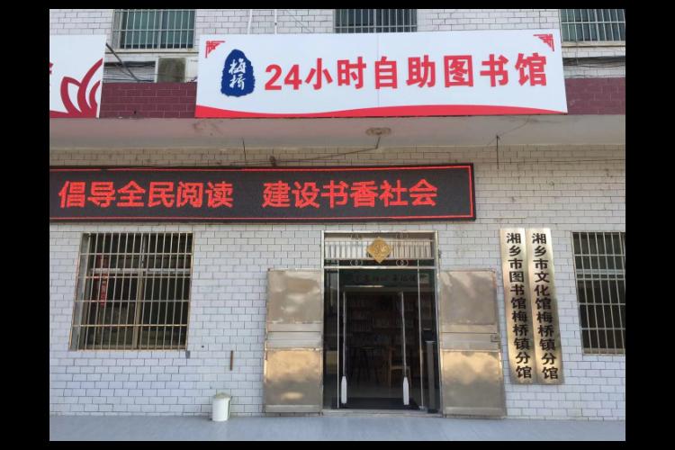 """文化惠民好典范!梅桥镇""""两馆""""建设获好评"""