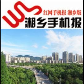 11月30日湘乡手机报