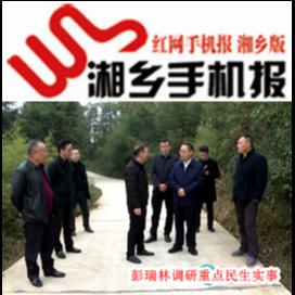 12月2日湘乡手机报