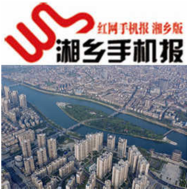 12月21日湘乡手机报