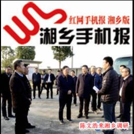 12月23日湘乡手机报