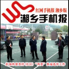 12月24日湘乡手机报