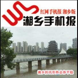 7月10日湘乡手机报