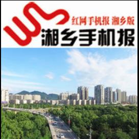 7月21日湘乡手机报