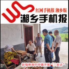 7月22日湘乡手机报