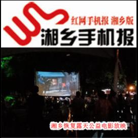 7月23日湘乡手机报