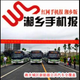 7月6日湘乡手机报