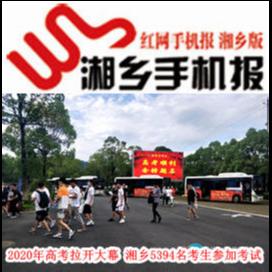 7月7日湘乡手机报