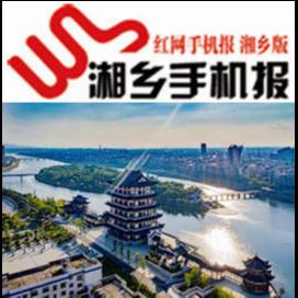 8月17日湘乡手机报