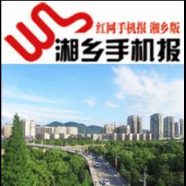 8月18日湘乡手机报